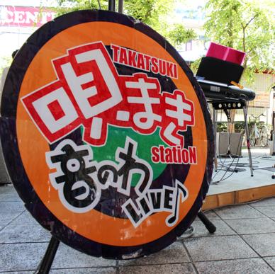 唄まき『音のわLIVE』in阪急高槻市駅高架下広場vol.52