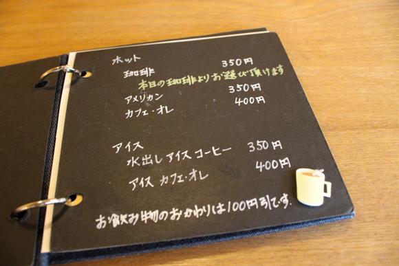 豆増メニュー3