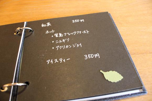 豆増メニュー5