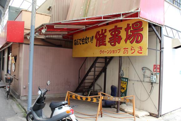 山手商店街3