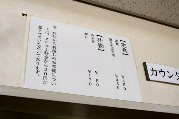 高槻市営バス食堂3