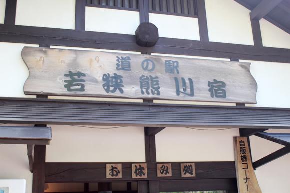 熊川宿道の駅