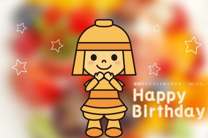 8月20日は高槻市マスコットキャラクター『はにたん』の誕生日!