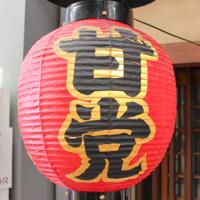 高槻センター街の老舗『多津屋』
