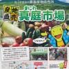 高槻で買う!岡山食材のススメ『真庭市場』