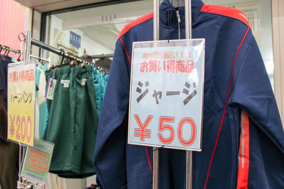 高槻市にある『学生服のいがや』で激安ジャージが買える話。