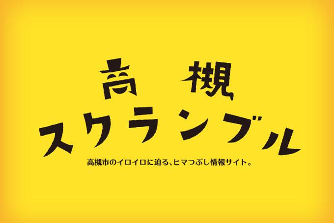 高槻スクランブル1周年!