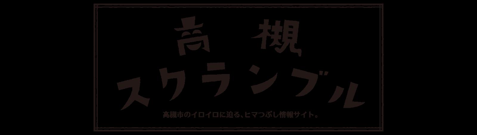 高槻スクランブル