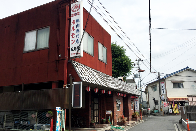 昭和の雰囲気が残る高槻の焼肉専門店『五島屋』