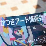 『たかつきアート博覧会16』に行ってきた話。