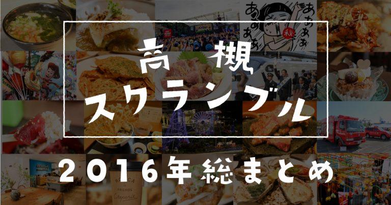 高槻スクランブル2016年総まとめ