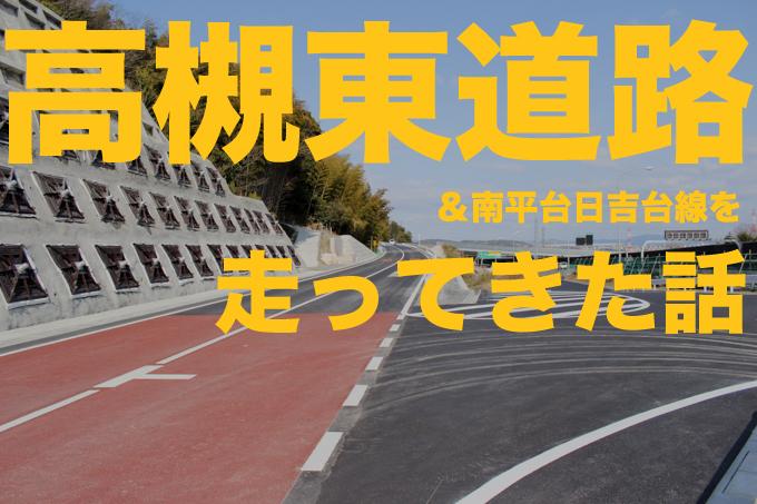 高槻インターチェンジのアクセス道路「高槻東道路」と「南平台日吉台線」を走ってきた話。