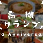 高槻スクランブル2周年!