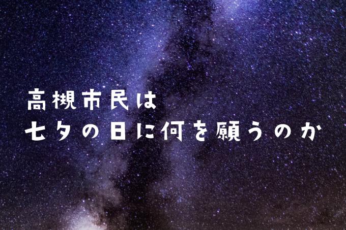 『高槻市民は七夕の日に何を願うのか』〜2017〜