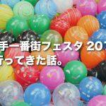 高槻北部のお祭り『山手一番街フェスタ2017』に行ってきた話。