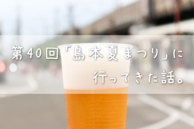 島本町のお祭り『第40回島本夏まつり』に行ってきた話。