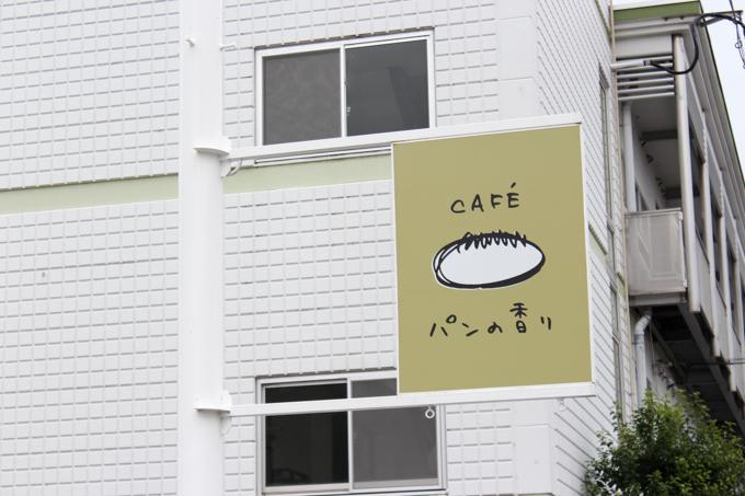 カフェの香りの看板