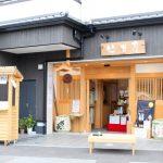 富田酒などを扱うおみやげ処『笹井屋』に行ってきた話。