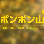 【ポンポン山】「高槻・出灰バス停」→「高槻・上の口バス停」登山ルート