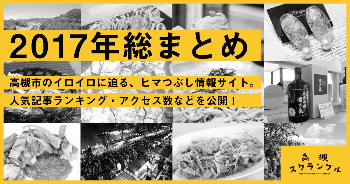 高槻スクランブル2017年総まとめ