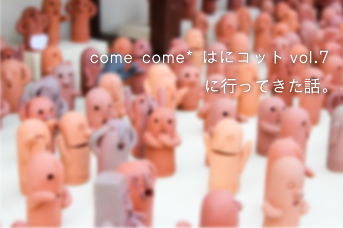 高槻の古墳フェス『come come* はにコットvol.7』に行ってきた話。