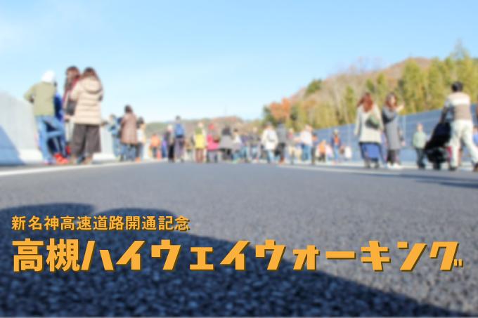 【高槻インターチェンジ開通記念】ハイウェイウォーキング当日レポート!