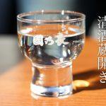 【富田】壽酒造の蔵開きイベントに行ってきた話。
