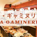 高槻の中心街にある人気のパン屋さん『ラ・ギャミヌリィ』