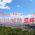 高槻で気軽にハイキング登山!芥川山城跡『三好山』(塚脇バス停スタート)