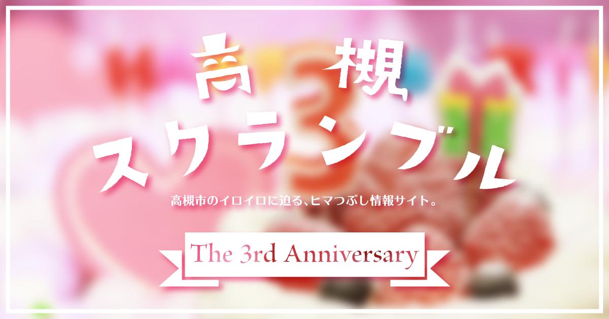 高槻スクランブル3周年!