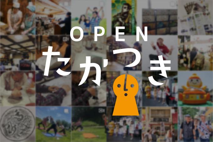 高槻市の魅力を体験『オープンたかつき』情報まとめ