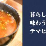 【高槻市】古民家カフェで食べる発酵食品を使ったランチ『テマヒマ』