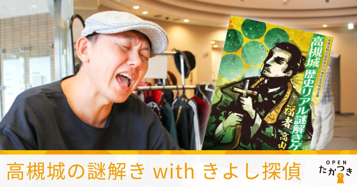 高槻城歴史リアル謎解きゲームに挑戦!withきよし探偵