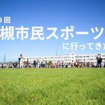 第39回『高槻市民スポーツ祭』に行ってきた話。