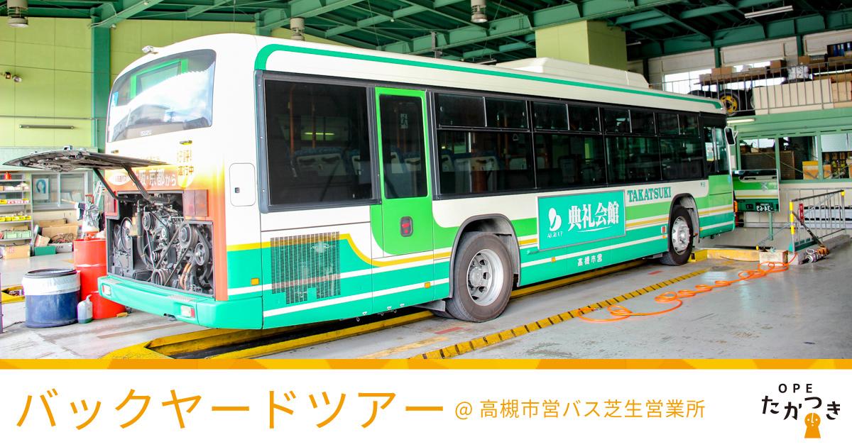 【オープンたかつき】高槻市営バスのバックヤードツアーに参加してきた話。