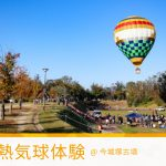 【オープンたかつき】今城塚古墳で熱気球体験!