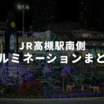 【JR高槻駅南側】イルミネーションまとめ