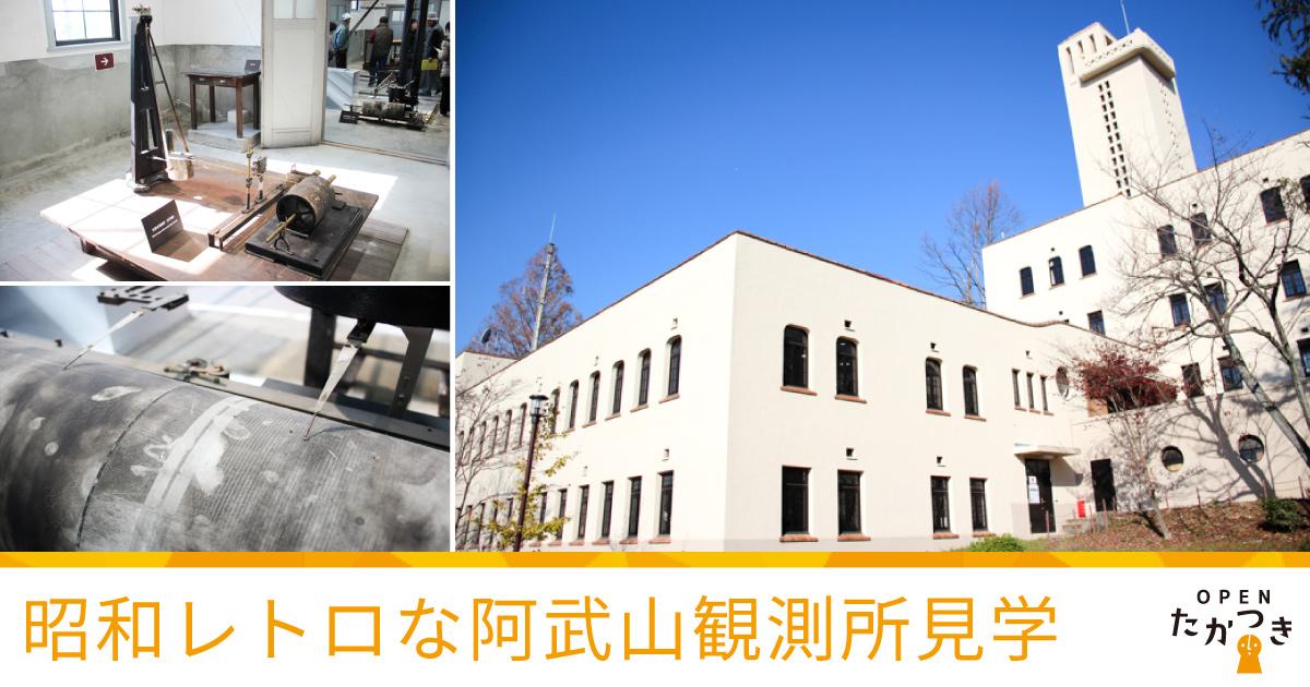 【オープンたかつき】昭和レトロ「阿武山観測所」見学ツアー