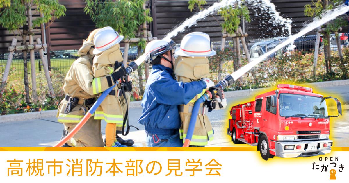 【オープンたかつき】高槻市消防本部の見学会に参加してきた話。