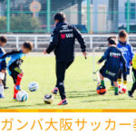 【オープンたかつき】ガンバ大阪アカデミーのサッカー教室