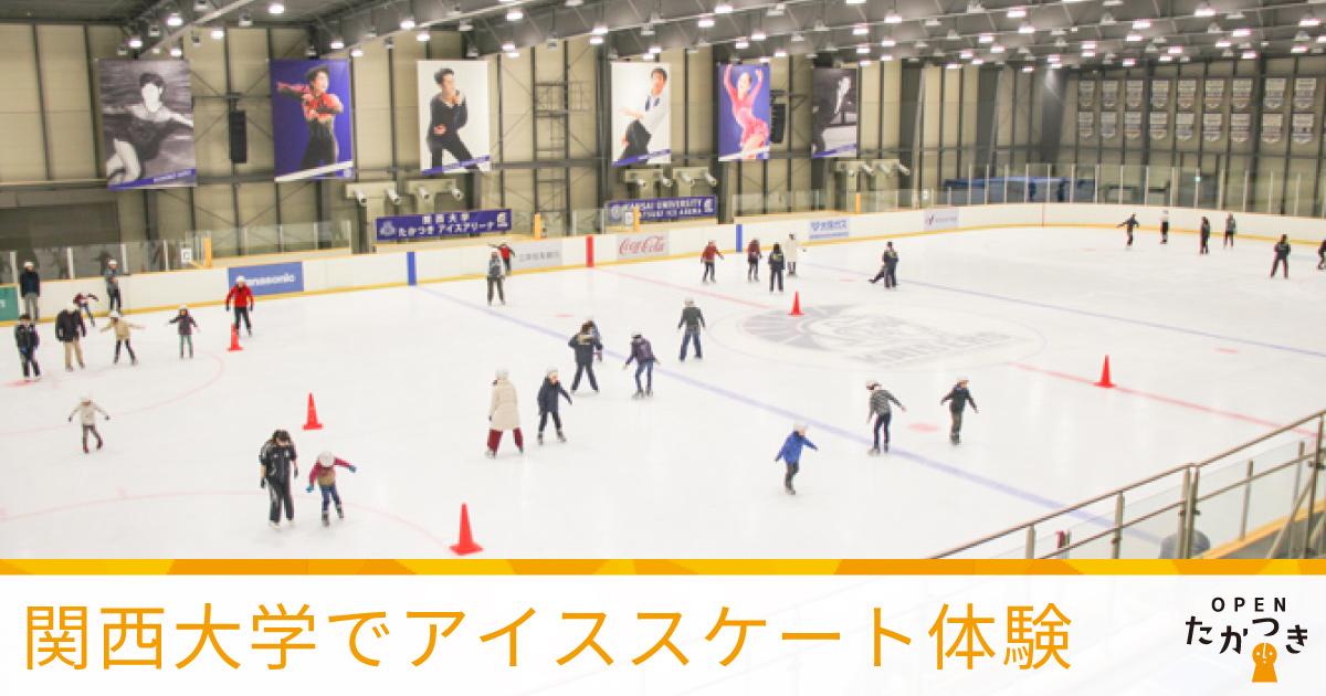関西大学たかつきアイスアリーナでスケートを体験してきた話。