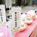 高槻市の芥川商店街で開催『日之出町土曜市』に行ってきた話。