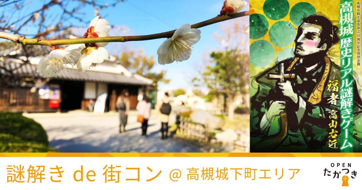 高槻城下町エリアで開催『謎解きde街コン』の様子を見てきた話。