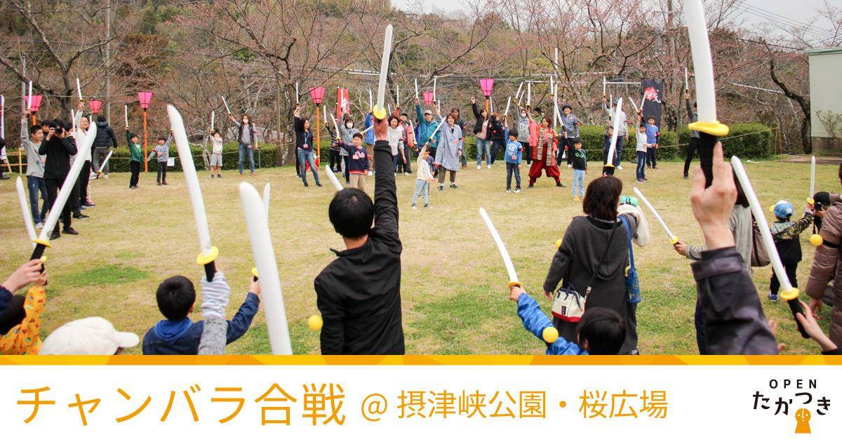 【オープンたかつき】子どもから大人まで楽しめる!摂津峡公園でチャンバラ合戦。