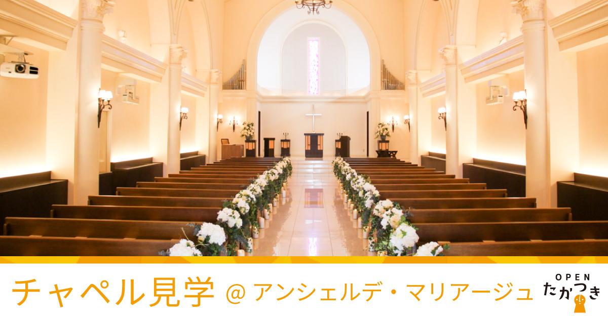 高槻の結婚式場『アンシェルデ・マリアージュ』でチャペル見学。