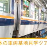 【オープンたかつき】鉄道の裏側が楽しめる!JR西日本の車両基地見学ツアー。