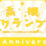 高槻スクランブル4周年!