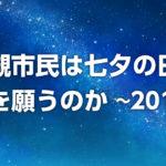 【短冊募集】高槻市民は七夕の日に何を願うのか2019