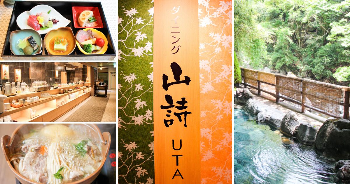 高槻の摂津峡にある旅館『花の里温泉・山水館』で楽しむランチバイキング!