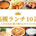 【高槻ランチ10選】おしゃれなお店から親子連れにオススメのお店まで【まとめ】